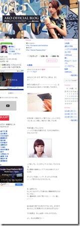 midukiako-blog