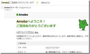 ameba7