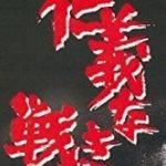 松方弘樹の仁義なき戦い動画の無料視聴法は?全シリーズ一覧