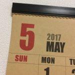 GW(ゴールデンウィーク) 2017 カレンダー!休みはいつ?2018年は?