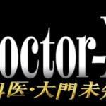 ドクターX 5 いつから?放送開始日と最終回は2017年のいつか(予想) あらすじとキャストは?