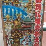 富岡八幡宮例大祭 2017年の日程は?交通規制と神輿ルート情報