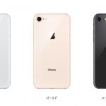 iPhone 8/Plusの価格と機能(色/デザイン)公開!予約開始日と発売日は?