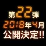 コナン映画 2018の題名(タイトル)は?
