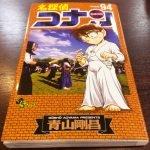 コナン 94巻のネタバレと感想!えっ松本潤がいる!?最新刊95巻の発売日は?
