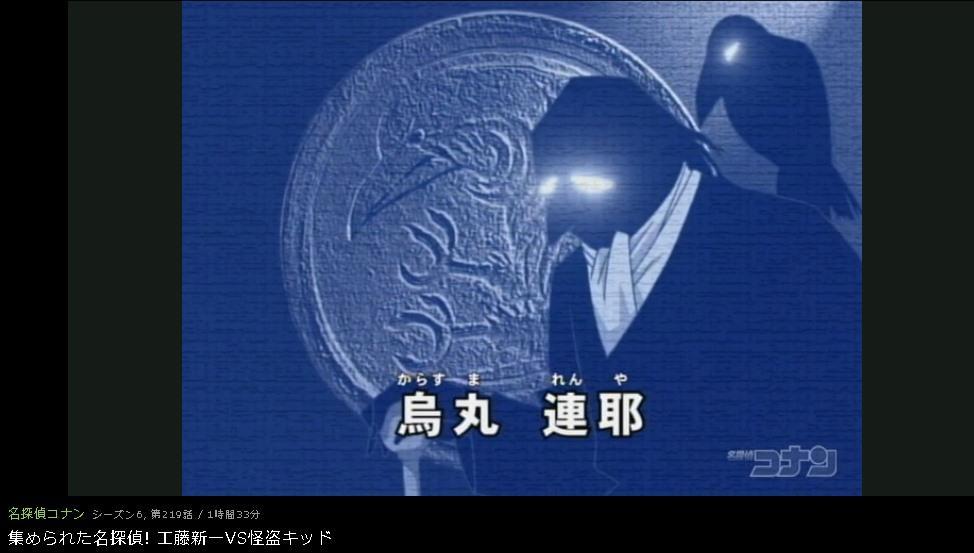 名探偵コナン219話