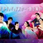 羽生結弦の世界選手権2017フリーの動画(日本語)を無料視聴する方法はYouTube以外ないの?