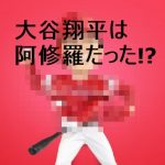 大谷翔平(エンゼルス)の2018ボブルヘッドデーはいつで値段と入手方法は?笑撃画像に仰天!