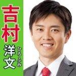 吉村洋文大阪市長の美人嫁の画像と経歴学歴は?大阪北部地震のSNS対応した3つの理由とは?