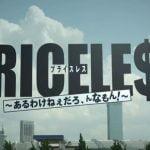 PRICELESS(ドラマ)の動画1話から最終回を無料視聴する方法は?パンドラやDailymotionで可能!?