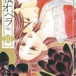 青楼オペラの最新刊10巻無料で読めるの?漫画村の代わりに全巻無料読めるか確認した!