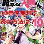 魔入りました入間くんの最新刊10巻と漫画村の代わりに全巻無料で読む方法は?