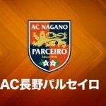 AC長野パルセイロ(J3)のライブ生中継動画を無料視聴する方法は?テレビ放送まとめ