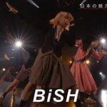 エスプリジャポン(Esprit Japon)のBiSH(7月26日)の見逃し動画を無料視聴する方法は?