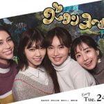 グータンヌーボ2の動画を東京(関東)で無料視聴する方法は?見れない放送地域で見逃し配信視聴するには?