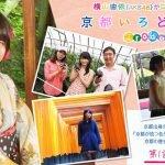 横山由依(AKB48)がはんなり巡るの見逃し動画を無料視聴するには?京都いろどり日記の再放送は?