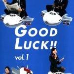GOOD LUCK(グッドラック)のドラマ動画1話から最終回まで無料視聴する方法は?YouTubeとPandoraは見れるの?
