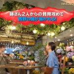 グータンヌーボ2(8月20日)河北麻友子とIMALUの見逃し動画の無料視聴方法は?衣装ブランドとお店は?