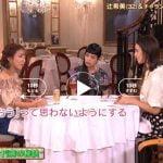 グータンヌーボ2(8月27日)辻希美と小春の見逃し動画の無料視聴方法は?Tverと衣装ブランドチェック!