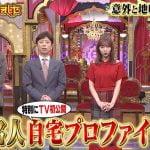 今夜くらべてみました(9月4日)宇野樹と生見愛瑠と小川暖奈の見逃し動画を無料視聴する方法は?