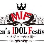 Men's IDOL Festival~ メジャーのマ横~(9月7日)の動画を無料視聴する方法は?出演者は?