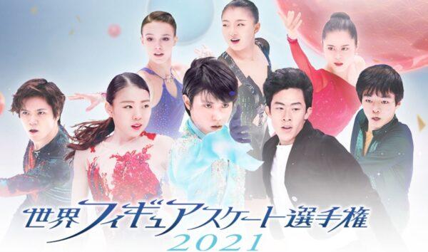 世界フィギュアスケート2021のライブ生中継を無料視聴する方法